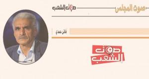 عمار عمروسية: مشروع الميزانيّة هو مشروع للتآمر على السّلم الاجتماعي