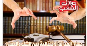 في وقت تُستهدَف فيه العدالة الانتقالية: مناضلات ومناضلون يرْوُون ملاحم وانتهاكات جسدية