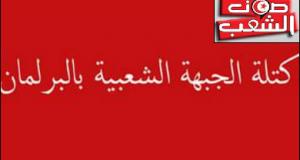 حول جريمة الاغتيال: كتلة الجبهة الشعبيّة تدعو مكتب المجلس للانعقاد الفوري