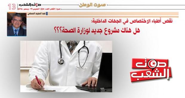 نقص أطباء الاختصاص في الجهات الداخلية:  هل هناك مشروع جديد لوزارة الصحة ؟؟؟
