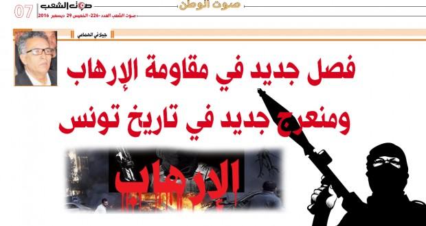 فصل جديد في مقاومة الإرهاب  ومنعرج جديد في تاريخ تونس