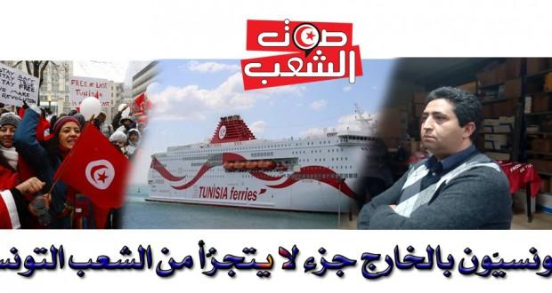 في الذّكرى السادسة لاندلاع الثورة:  التونسيّون بالخارج جزء لا يتجزّأ من الشعب التونسي