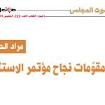 مراد الحمايدي: الحكومة لم تعِدّ مقوّمات نجاح مؤتمر الاستثمار