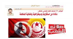 المؤتمر 23 للاتحاد العام التونسي للشغل:  دفاعا عن استقلاليةوديمقراطية ونضالية المنظمة