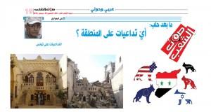 ما بعد حلب:  تداعياتها في المنطقة
