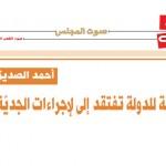 أحمد الصديق: السياسة العامة للدولة تفتقد للإجراءات الجديّة