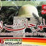 المهرجان الدولي للشعر بتوزر  يكرّم فلسطين ويحرز نجاحا في التنظيم