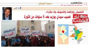 """التهميش والإقصاء والتسويف والـ""""حقرة"""":  نصيب سيدي بوزيد بعد 6 سنوات من الثورة"""