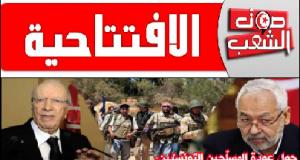 """افتتاحيّة """"صوت الشعب"""": """"حول عودة المسلّحين التونسيّين، لا مجال للتّلاعب بأمن تونس"""""""