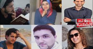 """مجموعة من الشباب يكتبون لـ""""صوت الشعب""""في الذّكرى السادسة للثورة: """"الثورة تسكننا و""""البرويطة"""" تشرّفنا"""""""