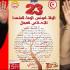 المؤتمر الثالث والعشرون لاتّحاد الشغل يكرّم الأسيرين أحمد سعدات ومروان البرغوثي