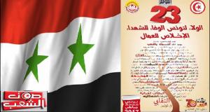 في اليوم الثالث لمؤتمر اتّحاد الشغل: نواب يطالبون المكتب التنفيذي بتشكيل وفد نقابي والتوجّه إلى سوريا للتضامن معها