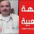 منسّق الجبهة الشعبية بأريانة: غدا سنكون في الموعد للتضامن مع أبناء منطقة النحلي