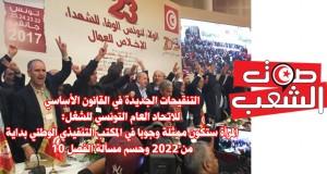 التنقيحات الجديدة في القانون الأساسي للاتحاد العام التونسي للشغل:  المرأة ستكون ممثلة وجوبا في المكتب التنفيذي الوطني بداية من 2022 وحسم مسألة الفصل 10