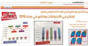 أهم التفاصيل حول التقرير المالي للاتحاد العام التونسي للشغل: ارتفاع في الانخراطات وفائض في سنة 2016  الإتحاد استطاع تجاوز أزمته المالية