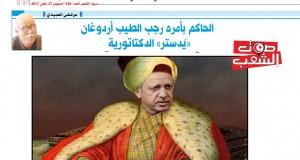"""الحاكم بأمره رجب الطيب أردوغان """"يُدستر"""" الدكتاتورية"""