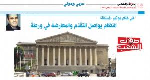"""في ختام مؤتمر """"أستانة"""":  النظام يواصل التقدّم والمعارضة في ورطة"""