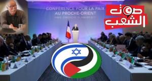 """ندوة باريس حول الصراع """"الفلسطيني ـ الإسرائيلي"""":  مجرّد تبرئة ذمّة للمنتظم الأممي أمام عجزه المزمن في حلّ القضيّة"""