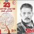 خاص بصوت الشعب: المترشّح عباس الحناشي يلتحق رسميا بقائمة قاسم عفية