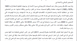 """حصري لـ """"صوت الشعب"""": هذا نص الأرضية النقابية التي وزّعتها قائمة قاسم عفيّة داخل قاعة المؤتمر"""