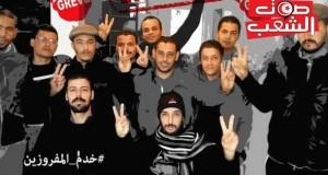 تعليق اضراب المفروزين أمنيا بعد تعهد عبيد البريكي بحل الملف