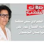 راضية النصراوي تنفي مطلقا ما أوردته الصباح نيوز على لسانها بشأن التونسيّين