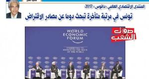 """المنتدى الاقتصادي العالمي """"دافوس"""" 2017:                     تونس في مرتبة متأخرة تبحث دوما عن مصادر الاقتراض"""