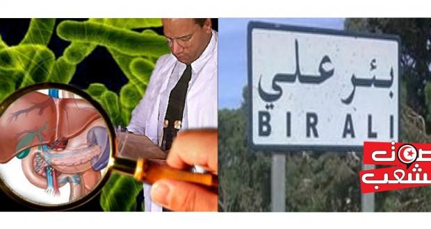 صفاقس: بئر علي بن خليفة:  انتشار مرض التهاب الكبد الفيروسي