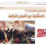 """المؤتمر 23 للاتحاد العام التونسي للشغل (الجزء 3):  """"الاستقلالية"""" بين الغموض والتوظيف"""