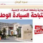 بين الدبلوماسية الموازية وشطط السفارات الأجنبية:  استباحة السيادة الوطنية