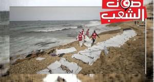 بعد فوضى الحرب والاقتتال والفوضى: الشواطئ اللّيبية أيضا مقبرة للمهاجرين غير الشرعيّين