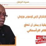 عضو قيادة الحزب الاشتراكي الزمبي كوسموس موزومالي:  مشاكل القارّة الإفريقيّة لا يمكن أن تعالج في ظلّ النظام الرأسمالي