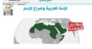 الأمـة العربية وصراع الأمـم