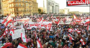 """حركة """"بدنا نحاسب"""" اللّبنانيّة: إصرار على مقاومة الفساد"""