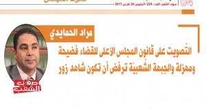 مراد الحمايدي: التّصويت على قانون المجلس الأعلى للقضاء فضيحة ومهزلة والجبهة الشّعبيّة ترفض أن تكون شاهد زور