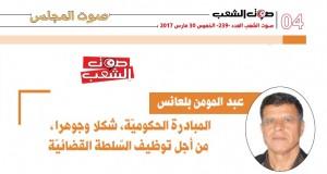 عبد المؤمن بلعانس: المبادرة الحكوميّة، شكلا وجوهرا، من أجل توظيف السّلطة القضائيّة