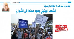 بعد مرور سنة على الانتخابات الرّئاسيّة:  الشّعب البينيني يعود مجدّدا إلى الشّوارع