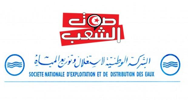 إعفاء المدير العام للشركة التونسية لاستغلال وتوزيع المياه من مهامه