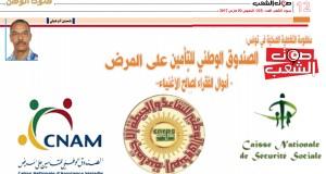 منظومة التّغطية الصّحّيّة في تونس:  الصّندوق الوطني للتّأمين على المرض،أموال الفقراء لصالح الأغنياء