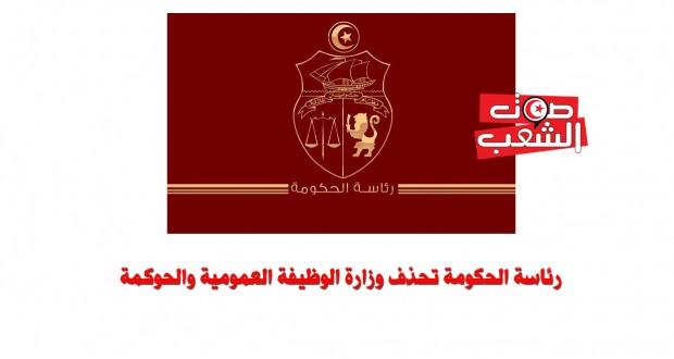 رئاسة الحكومة تحذف وزارة الوظيفة العمومية والحوكمة