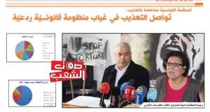 """حقيقة التّعذيب في تونس: متى يقع إنهاء """"مهنة"""" الجلاّد؟"""