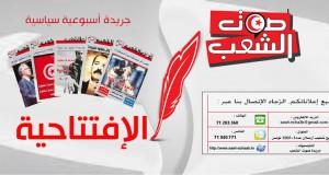 عودة إلى قانون المصالحة:  النّهوض بتونس يمرّ عبر القطع مع منظومة الاستبداد وليس عبر التّصالح معها