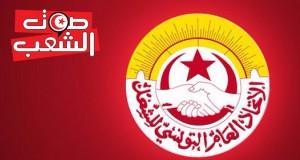 الاتحاد العام التونسي للشغل يدين العدوان الهمجي الأمريكي على سوريا