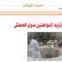 أزمة الماء في تونس:  وعود الحكومة لم ولن تزيد المواطنين سوى العطش