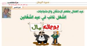 عيد العمّال بطعم الاحتقان والاحتجاجات الشّغل غائب في عيد الشّغّالين