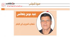 عبد المومن بالعانس: خطاب الهروب إلى الأمام