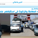 التّونسيّون بالخارج:  سوء المعاملة والرّشوة في استقبالهم عند العودة
