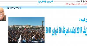 المغرب:  حراك الرّيف 2017 امتداد لحركة 20 فبراير 2011