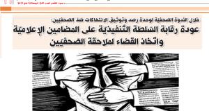 خلال النّدوة الصّحفيّة لوحدة رصد وتوثيق الانتهاكات ضدّ الصّحفيّين: عودة رقابة السّلطة التّنفيذيّة على المضامين الإعلاميّة واتّخاذ القضاء لملاحقة الصّحفيّين