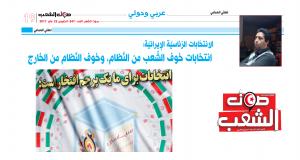 الانتخابات الرّئاسيّة الإيرانيّة:  انتخابات خوف الشّعب من النّظام، وخوف النّظام من الخارج